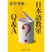 日本語教室 Q&A(KADOKAWA) [電子書籍]