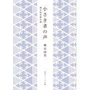 小さき者の声 柳田国男傑作選(KADOKAWA) [電子書籍]