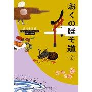 おくのほそ道(全) ビギナーズ・クラシックス 日本の古典(KADOKAWA) [電子書籍]