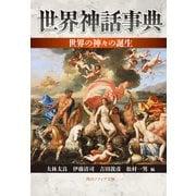 世界神話事典 世界の神々の誕生(KADOKAWA) [電子書籍]