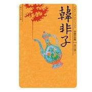 韓非子 ビギナーズ・クラシックス 中国の古典(KADOKAWA) [電子書籍]