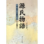 源氏物語(2) 現代語訳付き(KADOKAWA) [電子書籍]