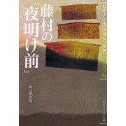 藤村の「夜明け前」 ビギナーズ・クラシックス 近代文学編(KADOKAWA) [電子書籍]