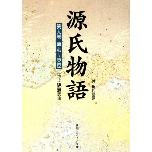 源氏物語(9) 現代語訳付き(KADOKAWA) [電子書籍]