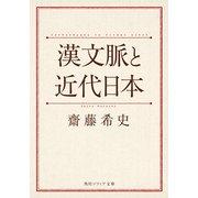 漢文脈と近代日本(KADOKAWA) [電子書籍]