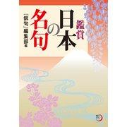 鑑賞 日本の名句(KADOKAWA) [電子書籍]