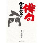 日本文学の研究