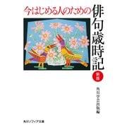 今はじめる人のための俳句歳時記 新版(KADOKAWA / 角川学芸出版) [電子書籍]
