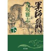 軍師の門 下(KADOKAWA) [電子書籍]