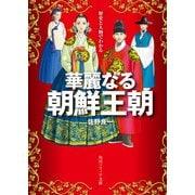歴史と人物でわかる華麗なる朝鮮王朝(KADOKAWA) [電子書籍]
