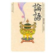 論語 ビギナーズ・クラシックス 中国の古典(KADOKAWA) [電子書籍]