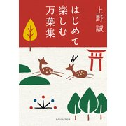 はじめて楽しむ万葉集(KADOKAWA) [電子書籍]