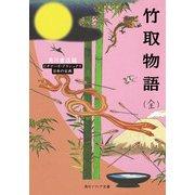 竹取物語(全) ビギナーズ・クラシックス 日本の古典(KADOKAWA) [電子書籍]
