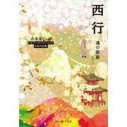 西行 魂の旅路 ビギナーズ・クラシックス 日本の古典(KADOKAWA) [電子書籍]