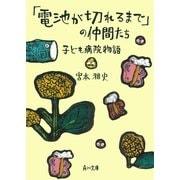 「電池が切れるまで」の仲間たち 子ども病院物語(KADOKAWA / 角川学芸出版) [電子書籍]