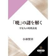 「暁」の謎を解く 平安人の時間表現(KADOKAWA) [電子書籍]