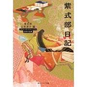 紫式部日記 ビギナーズ・クラシックス 日本の古典(KADOKAWA) [電子書籍]