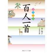 カラー版 百人一首(KADOKAWA) [電子書籍]