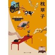 枕草子 ビギナーズ・クラシックス 日本の古典(KADOKAWA) [電子書籍]