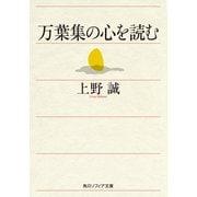 万葉集の心を読む(KADOKAWA) [電子書籍]