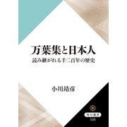 万葉集と日本人 読み継がれる千二百年の歴史(KADOKAWA) [電子書籍]