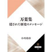 万葉集 隠された歴史のメッセージ(KADOKAWA) [電子書籍]