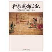 和泉式部日記 現代語訳付き(KADOKAWA) [電子書籍]