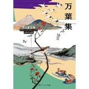 万葉集 ビギナーズ・クラシックス 日本の古典(KADOKAWA) [電子書籍]
