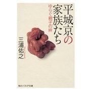 平城京の家族たち ゆらぐ親子の絆(KADOKAWA) [電子書籍]