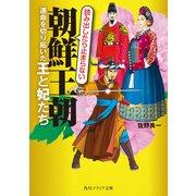 朝鮮王朝 運命を切り拓いた王と妃たち(KADOKAWA) [電子書籍]