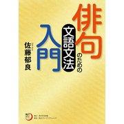 俳句のための文語文法入門(KADOKAWA) [電子書籍]