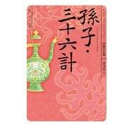 孫子・三十六計 ビギナーズ・クラシックス 中国の古典(KADOKAWA) [電子書籍]
