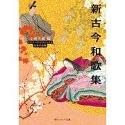新古今和歌集 ビギナーズ・クラシックス 日本の古典(KADOKAWA) [電子書籍]
