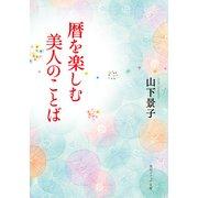 暦を楽しむ美人のことば(KADOKAWA) [電子書籍]