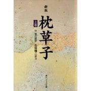 新版 枕草子(上)(KADOKAWA) [電子書籍]