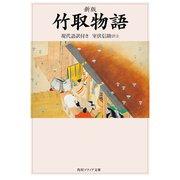 新版 竹取物語 現代語訳付き(KADOKAWA) [電子書籍]