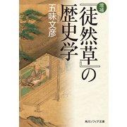 増補 『徒然草』の歴史学(KADOKAWA) [電子書籍]