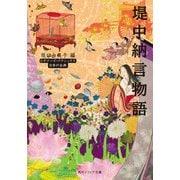 堤中納言物語 ビギナーズ・クラシックス 日本の古典(KADOKAWA) [電子書籍]