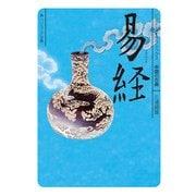 易経 ビギナーズ・クラシックス 中国の古典(KADOKAWA) [電子書籍]