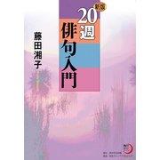 新版 20週俳句入門(KADOKAWA) [電子書籍]