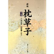 新版 枕草子(下)(KADOKAWA) [電子書籍]