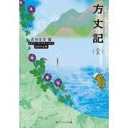 方丈記(全) ビギナーズ・クラシックス 日本の古典(KADOKAWA) [電子書籍]
