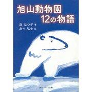 旭山動物園12の物語(KADOKAWA / 角川学芸出版) [電子書籍]