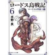 新装版 ロードス島戦記 6 ロードスの聖騎士(上)(KADOKAWA / 角川書店) [電子書籍]