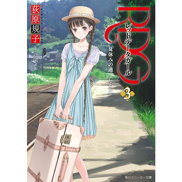 RDG3 レッドデータガール 夏休みの過ごしかた(スニーカー文庫)(KADOKAWA / 角川書店) [電子書籍]
