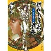 新ロードス島戦記2 新生の魔帝国(KADOKAWA / 角川書店) [電子書籍]