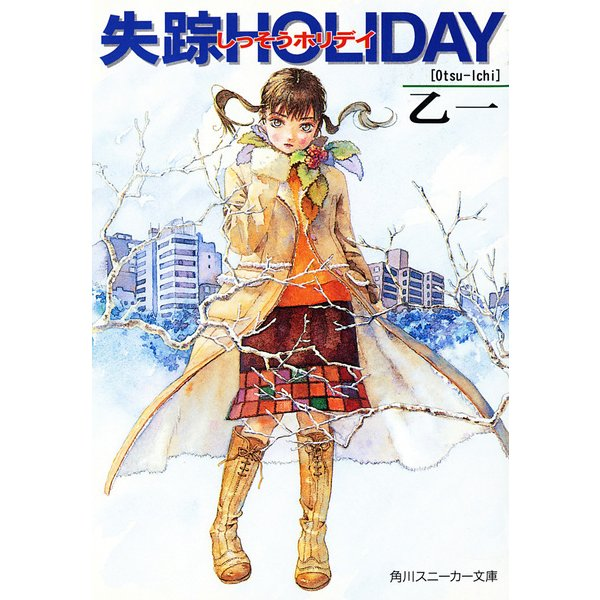 失踪HOLIDAY(KADOKAWA) [電子書籍]