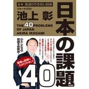 図解 先送りできない日本 日本の課題40(KADOKAWA) [電子書籍]