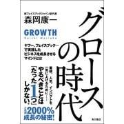 グロースの時代 ヤフー、フェイスブック・・・で実践したビジネスを成長させるマインドとは(KADOKAWA) [電子書籍]