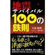地震サバイバル 100の鉄則(KADOKAWA) [電子書籍]